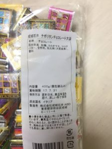 成城石井 ナポリタンチョコ2