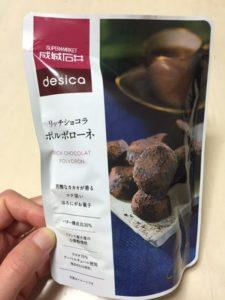 成城石井 立地ショコラ ポルボローネ1