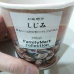 FamilyMart・ファミマの味噌汁が絶妙でウマい!おすすめTOP3+最強のごはんのお供を紹介します!