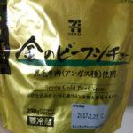 金のビーフシチュー・カレー・ハンバーグ食べ比べレビュー!セブンイレブン