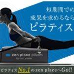 目ピラティス zen place