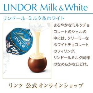 リンドール ミルク&ホワイト おいしい